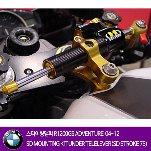 BMW R1200GS ADVENTURE 04-12 SD MOUNTING KIT UNDER TELELEVER(SD STROKE 75) 하이퍼프로 댐퍼 올린즈