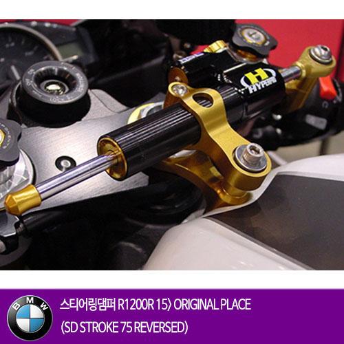 BMW R1200R 15> ORIGINAL PLACE(SD STROKE 75 REVERSED) 하이퍼프로 댐퍼 올린즈
