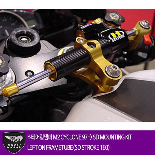 BUELL M2 CYCLONE 97-> SD MOUNTING KIT LEFT ON FRAMETUBE(SD STROKE 160) 하이퍼프로 댐퍼 올린즈