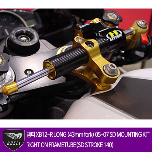 BUELL XB12-R LONG (43mm fork) 05-07 SD MOUNTING KIT RIGHT ON FRAMETUBE(SD STROKE 140) 하이퍼프로 댐퍼 올린즈