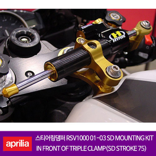 APRILIA 아프릴리아 RSV1000 (01-03) SD MOUNTING KIT IN FRONT OF TRIPLE CLAMP(SD STROKE 75) 하이퍼프로 댐퍼 올린즈