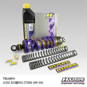 스트리트박스v3.0 TRIUMPH 트라이엄프 스피드 트리플955 (T509) (99-04) 올린즈 하이퍼프로