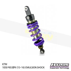 KTM 1050 어드벤쳐 (15-16) EMULSION SHOCK 하이퍼프로