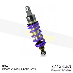 BMW F800GS (13) EMULSION SHOCK 하이퍼프로