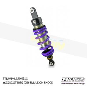 TRIUMPH 트라이엄프 스프린트 ST1050 (05) EMULSION SHOCK 하이퍼프로