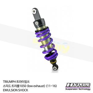 TRIUMPH 트라이엄프 스피드 트리플1050 (low exhaust) (11-16) EMULSION SHOCK 하이퍼프로