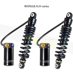 하이퍼프로 FLHXS 스트리트 글라이드 스페셜 (15-20) 하이퍼프로 쇼크 댐퍼- 할리 데이비슨 올린즈 쇼바 HDT2+1200-1-M(3)