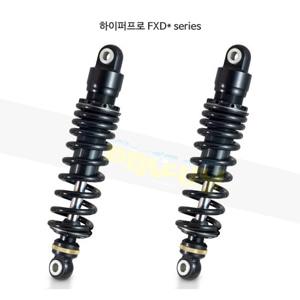 하이퍼프로 FXDS / C 다이나 Convertible (94-00) 하이퍼프로 쇼크 댐퍼- 할리 데이비슨 올린즈 쇼바 HDDY+1300-0-M(4)