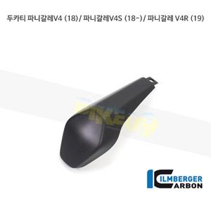 림버거 카본 카울 패신저 시트커버 매트- 두카티 파니갈레V4 (18)/ V4S (18-)/ V4R (19) SIA.126.DPV4M.K