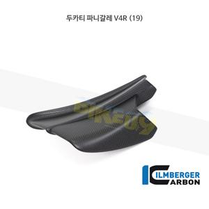림버거 카본 카울 WINGLET LEFT 매트- 두카티 파니갈레 V4R (19) VFL.165.DV4RM.K