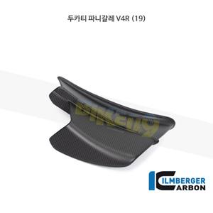 림버거 카본 카울 WINGLET RIGHT 매트- 두카티 파니갈레 V4R (19) VFR.166.DV4RM.K