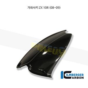 림버거 카본 카울 리어 HUGGER- 가와사키 ZX 10R (08-09) KHO.002.ZX10R.K