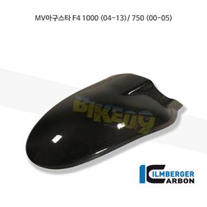 림버거 카본 카울 리어 HUGGER- MV아구스타 F4 1000 (04-13)/ 750 (00-05) KHO.002.MVBRU.K
