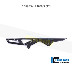 림버거 카본 카울 체인 가드- 스즈키 GSX-R 1000/R (17) KEH.003.GXR16.K