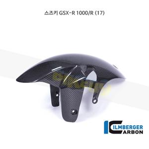 림버거 카본 카울 프론트 머드가드- 스즈키 GSX-R 1000/R (17) KVO.001.GXR16.K