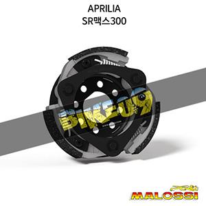 아프릴리아 APRILIA SR맥스300 MAXI DELTA CLUTCH adjust. autom. clutch for CLUTCH BELL Ø 134 말로시 구동계 튜닝 파츠