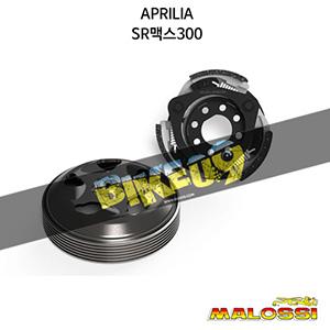 아프릴리아 APRILIA SR맥스300 MAXI DELTA SYSTEM (Clutch BELL Ø 134) 말로시 구동계 튜닝 파츠