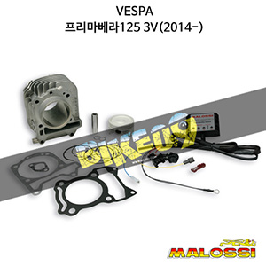 베스파 VESPA 프리마베라125 3V(2014-) ALUM-COMPL.CYL. Ø 63 pin Ø 14 I-TECH 4-stroke WITHOUT cdi integrated into the throttle body 말로시 실린더 킷