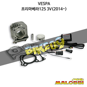 베스파 VESPA 프리마베라125 3V(2014-) ALUM-COMPL.CYL. Ø 63 pin Ø 14 I-TECH 4-stroke WITH cdi integrated into the throttle body 말로시 실린더 킷