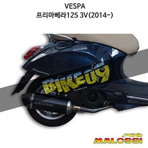 베스파 VESPA 프리마베라125 3V(2014-) EXHAUST S. RX Black 말로시 머플러