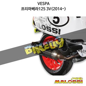 베스파 VESPA 프리마베라125 3V(2014-) EXHAUST SYSTEM RX MHR 말로시 머플러