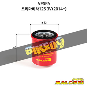 베스파 VESPA 프리마베라125 3V(2014-) RED CHILLI OIL FILTER oil filter 에어필터 오일필터