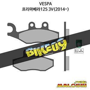 베스파 VESPA 프리마베라125 3V(2014-) BRAKE PADS homologated 말로시 브레이크 브레이크 디스크