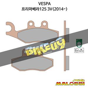 베스파 VESPA 프리마베라125 3V(2014-) BRAKE PADS MHR SYNT homologated 말로시 브레이크 브레이크 디스크