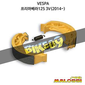 베스파 VESPA 프리마베라125 3V(2014-) BRAKE POWER brake shoes 말로시 브레이크 브레이크 디스크