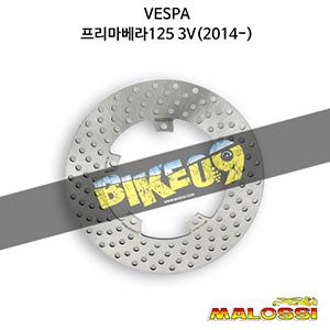 베스파 VESPA 프리마베라125 3V(2014-) BRAKE POWER DISC MHR ext. Ø 200 - thickness 4 mm 말로시 브레이크 브레이크 디스크