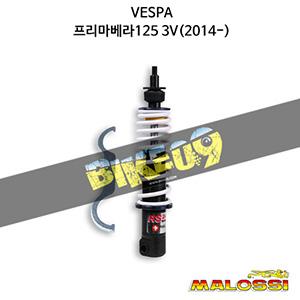 베스파 VESPA 프리마베라125 3V(2014-) FRONT SHOCK ABSORBER RS24 - wheelbase 275 mm 말로시 쇼바