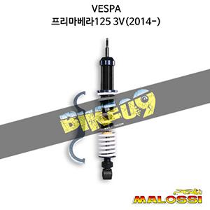 베스파 VESPA 프리마베라125 3V(2014-) REAR SHOCK ABSORBER RS24 - wheelbase 360 mm 말로시 쇼바