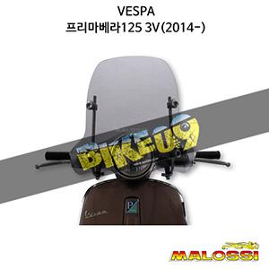 베스파 VESPA 프리마베라125 3V(2014-) SPORT SCREEN - LIGHT SMOKE - W 510xH 420 THK 3 mm 말로시 프레임 파츠
