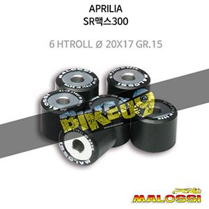 아프릴리아 APRILIA SR맥스300 6 HTRoll Ø 20x17 gr.15 말로시 구동계 튜닝 파츠