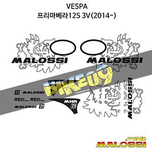 베스파 VESPA 프리마베라125 3V(2014-) KIT of stickers TROPHY VESPA 말로시 스티커 액세서리