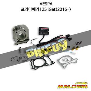 베스파 VESPA 프리마베라125 iGet(2016-) ALUM-COMPL.CYL. Ø 63 pin Ø 14 I-TECH 4-stroke 말로시 실린더 킷