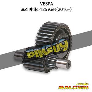 베스파 VESPA 프리마베라125 iGet(2016-) SECONDARY GEARS HTQ z 15/41 말로시 기어