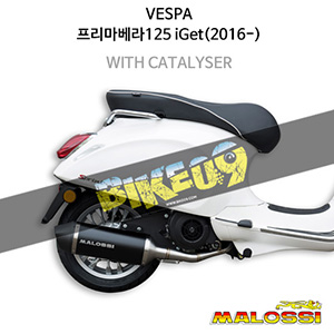 베스파 VESPA 프리마베라125 iGet(2016-) EXHAUST SYSTEM RX homologated - with catalyser 말로시 머플러