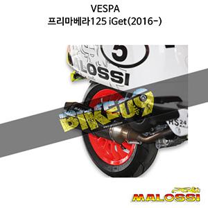 베스파 VESPA 프리마베라125 iGet(2016-) EXHAUST SYSTEM RX MHR 말로시 머플러