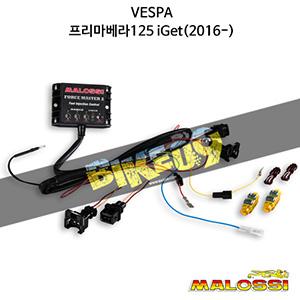 베스파 VESPA 프리마베라125 iGet(2016-) FORCE MASTER 2 electr. contr. CYL. I-TECH 4 STROKE 말로시 보조ECU