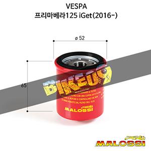베스파 VESPA 프리마베라125 iGet(2016-) RED CHILLI OIL FILTER oil filter 에어필터 오일필터