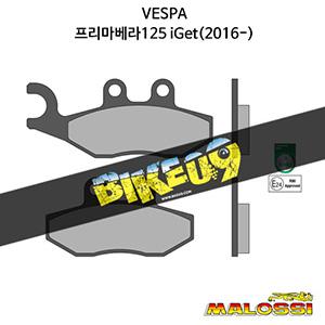 베스파 VESPA 프리마베라125 iGet(2016-) BRAKE PADS homologated 말로시 브레이크 브레이크 디스크