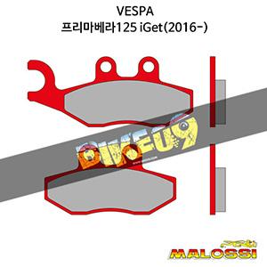 베스파 VESPA 프리마베라125 iGet(2016-) BRAKE PADS MHR 말로시 브레이크 브레이크 디스크