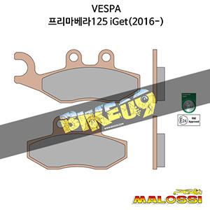 베스파 VESPA 프리마베라125 iGet(2016-) BRAKE PADS MHR SYNT homologated 말로시 브레이크 브레이크 디스크