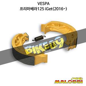 베스파 VESPA 프리마베라125 iGet(2016-) BRAKE POWER brake shoes 말로시 브레이크 브레이크 디스크