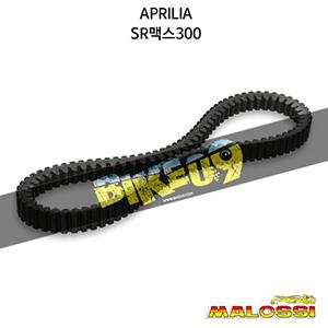 아프릴리아 APRILIA SR맥스300 X K belt for MAXI SCOOTER (22,6x13x834 mm 28°) 말로시 구동계 튜닝 파츠