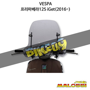 베스파 VESPA 프리마베라125 iGet(2016-) SPORT SCREEN - LIGHT SMOKE - W 510xH 420 THK 3 mm 말로시 프레임 파츠
