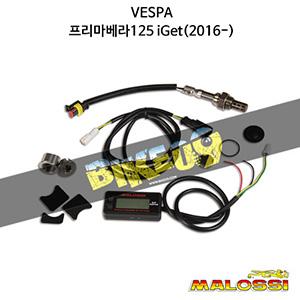 베스파 VESPA 프리마베라125 iGet(2016-) RAPID SENSE SYSTEM A / F RATIO METER 말로시 엔진 액세서리