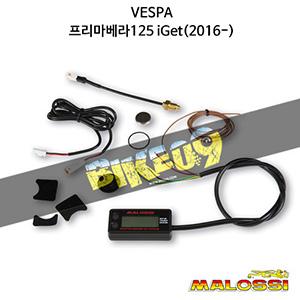 베스파 VESPA 프리마베라125 iGet(2016-) RAPID SENSE SYSTEM RPM TEMP HOUR METER 말로시 엔진 액세서리