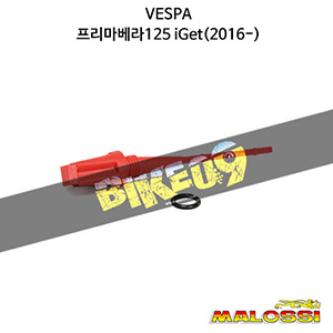 베스파 VESPA 프리마베라125 iGet(2016-) COMPLETE OIL LEVEL DIPSTICK 말로시 엔진 액세서리